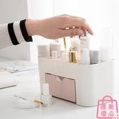 2個裝 抽屜化妝品收納盒化妝刷整理盒護膚品分格梳妝盒【匯美優品】