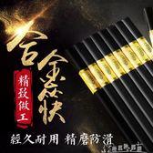 合金筷子家庭酒店快子10雙套裝防滑耐高溫不發霉家用中式筷子  奇思妙想屋