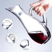 普瑞凱特無鉛水晶玻璃醒酒器創意斜口帶把紅酒醒酒器酒具750ml