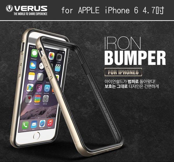 ☆愛思摩比☆VERUS APPLE iPhone 6 (4.7) IRON BUMPER 金屬雙層邊框 矽膠邊框 保護套~送背面保護貼