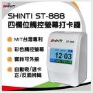【送100張卡片+10人卡匣】打卡鐘 Shinti ST-888 四欄位打卡鐘 觸控螢幕