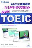 (二手書)NEW TOEIC 模擬測驗完全解析教學課程1(含1DVD)