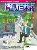 Live互動日本語(互動光碟版) 11月號/2018 第23期