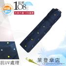 雨傘 陽傘 萊登傘 108克超輕傘 抗UV 易攜 超輕三折傘 碳纖維 日式傘型  Leighton (菱形點深藍)
