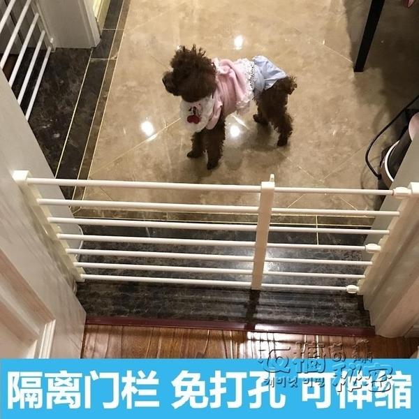 免打孔中小型寵物狗狗擋門柵欄圍欄泰迪室內廚房陽台防護欄可拆卸HM 衣櫥の秘密