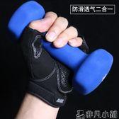 健身手套 健身半指運動手套男單杠啞鈴器械訓練防護女動感單車防滑透氣護掌 非凡小鋪
