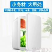 車載冰箱 8L迷你小冰箱家用學生宿舍母乳化妝面膜水果冷藏車載兩用 WJ百分百