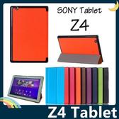 SONY Xperia Z4 Tablet 多折支架保護套 類皮紋側翻皮套 卡斯特 超薄簡約 平板套 保護殼