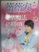 【書寶二手書T5/星相_OHG】薇薇安的愛情魔法必勝班_薇薇安