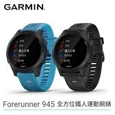 Garmin Forerunner 945 GPS 全方位鐵人運動腕錶