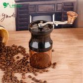 磨豆機 咖啡手搖小型手動咖啡機迷你咖啡豆研磨機咖啡器具十月週年慶購598享85折