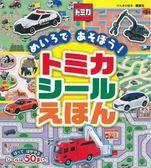 TOMICA玩具車迷宮遊戲貼紙繪本