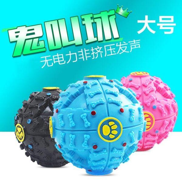 【狐狸跑跑】大號 狗狗啃咬發聲玩具 怪叫球 漏食球 寵物玩具 訓導玩具 12CM