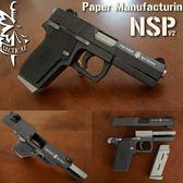 模蛇3D手工槍械武器軍事紙模型PM NSP立體紙質拼圖玩具DIY圖紙