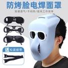 電焊面罩 電焊面罩臉部焊帽頭戴式焊工用品裝備輕便氬弧燒焊眼鏡全臉防護罩