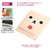 San-X 拉拉熊 懶懶熊 牛奶妹 iPad保護殼