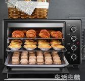 烤箱 蘇泊爾電烤箱家用烘焙小型烤箱多功能全自動蛋糕35L升大容量正品 mks生活主義