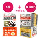 D+B群 人生製藥 渡邊維他命D 400...