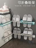 【4個裝】浴室拖鞋架置物架壁掛墻式免打孔掛鉤收納可折疊式【極簡生活】