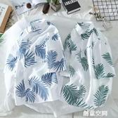 夏威夷短袖花襯衫夏季潮流帥氣沙灘襯衣男港風洋氣百搭防曬上衣服 創意空間