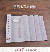 兒童練毛筆字帖水寫布套裝 小學生書法初學入門YYP   瑪奇哈朵