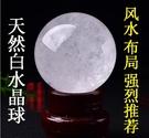開光天然白水晶球擺件東海水晶原石