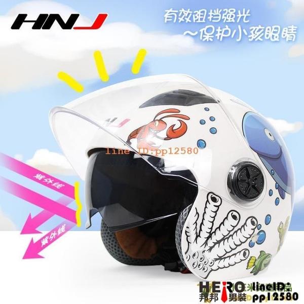 兒童機車單車安全帽頭盔頭盔摩托車男孩女小孩四季輕便半盔寶寶安全帽