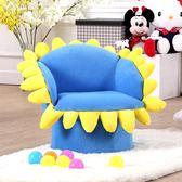 兒童沙發 兒童沙發 卡通布藝花朵沙發椅幼兒園可愛寶寶小沙發 迷你單人沙發T 免運直出