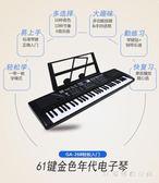 電子琴兒童初學鋼琴1-3-6-12歲61鍵帶麥克風益智寶寶樂器音樂玩具早教玩具 LH3661【3C環球數位館】