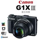 買就送32G+全配 台南 寰奇 Canon PowerShot G1XM3 數位相機 G1X M3 APS-C 旗艦級類單眼