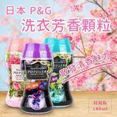 日本 P&G 洗衣專用芳香顆粒 特規版 180ml【櫻桃飾品】【29022】