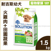 寵物家族*-耐吉斯幼犬(火雞肉+田園蔬果)1.5公斤