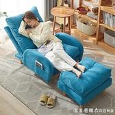 懶人沙發臥室靠背椅子單人網紅榻榻米家用小沙發陽台休閒摺疊躺椅NMS【美眉新品】