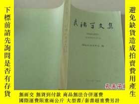 二手書博民逛書店罕見良渚學文集:1949---2001(發掘報告和簡報)1139