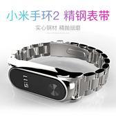 小米手環2腕帶替換帶二代防水金屬錶帶米蘭尼斯不銹鋼手環帶