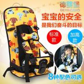 簡易兒童安全座椅便攜式車載坐墊汽車用背帶寶寶安全0-12 0-4歲 優家小鋪