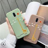 OPPO R17 Pro 手機殼 軟硅膠 卡通 個性 長頸鹿 可愛 小清新 防摔 浮雕 全包 保護殼 創意 軟殼 新