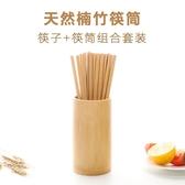 廚房天然楠竹筷籠瀝水筷子筒掛式竹筷子籠簡易筷筒筷子組合套裝 8號店WJ