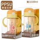 台灣製PPSU 彈跳學習水杯 帶柄水杯 防脹氣水杯 奶瓶 寶寶喝水杯 可拆卸330ml 【EA0057】