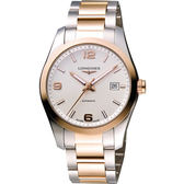 【超贈點5倍】LONGINES 浪琴 Conquest 18K玫塊金機械腕錶/手錶-白/雙色版 L27855767