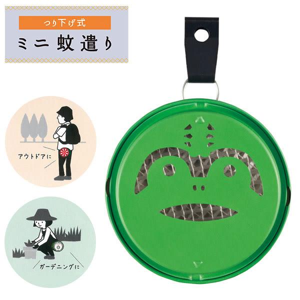 Hamee 日本 DECOLE 迷你戶外可掛式 攜帶式蚊香盒 蚊香盤 蚊香座 防蚊驅蚊 (青蛙) 586-139328