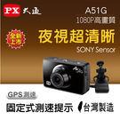 PX大通 A51G GPS測速 夜視高畫質行車記錄器 WDR寬動態/140度超廣角/Full HD 1080P