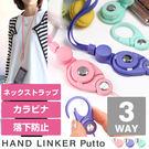 日本HandLinker Putto 多...