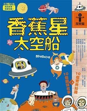 書立得-故事i知識:香蕉星太空船(探索篇)