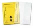 《享亮商城》271Y 黃色 4K中式卷宗加套 萬國