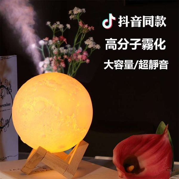 3D 月球燈 加濕器 LED充電 觸控拍拍 月亮燈小夜燈 880ml 日系香薰機 水氧機 超靜音 三色調光 檯燈