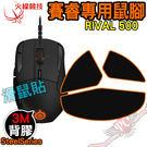 [ PC PARTY ]  火線競技 賽睿 SteelSeries RIVAL 500 滑鼠貼 鼠腳 鼠貼