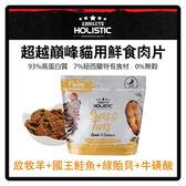 超越巔峰 貓用鮮食肉片-羊+鮭+綠貽貝+牛磺酸50g(D102P22)