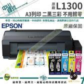 【搭T664二黑三彩墨水】EPSON L1300 原廠連續供墨 A3單功能 彩色印表機 兩年保固 送禮卷等好禮