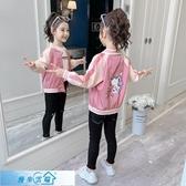 女童外套 女童秋裝外套2020新款秋季中大童韓版洋氣春秋裝衣服兒童網紅上衣 漫步雲端